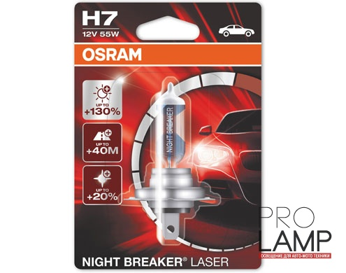 Галогеновые лампы Osram Night Breaker Laser NG H7 - 64210NL-01B