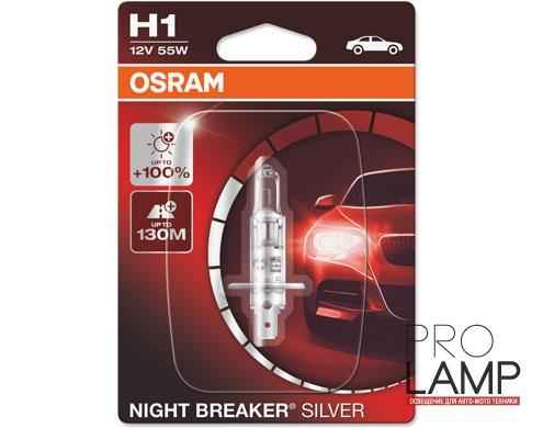 Галогеновые лампы Osram Night Breaker Silver H1 - 64150NBS-01B
